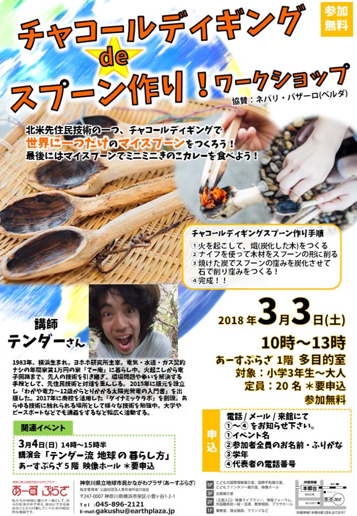 【申込締切】チャコールディギングdeスプーン作り!ワークショップ