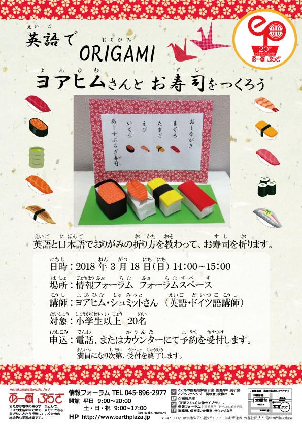 【情報フォーラム】2018春休み企画・英語でORIGAMI ヨアヒムさんとお寿司をつくろう