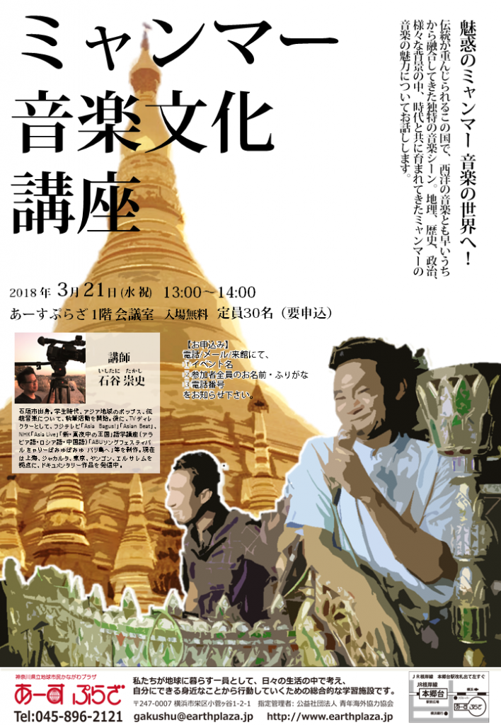【申込締切】ミャンマー音楽文化講座