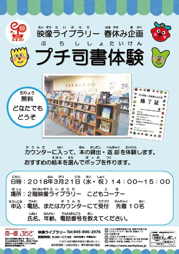 【映像ライブラリー】2018春休み企画・プチ司書体験