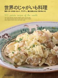 2_世界のじゃがいも料理