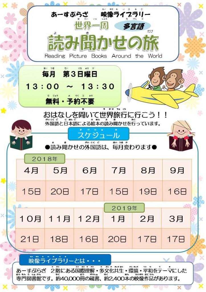 2018読み聞かせポスター年間(石井修正)