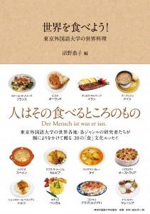2_世界を食べよう!