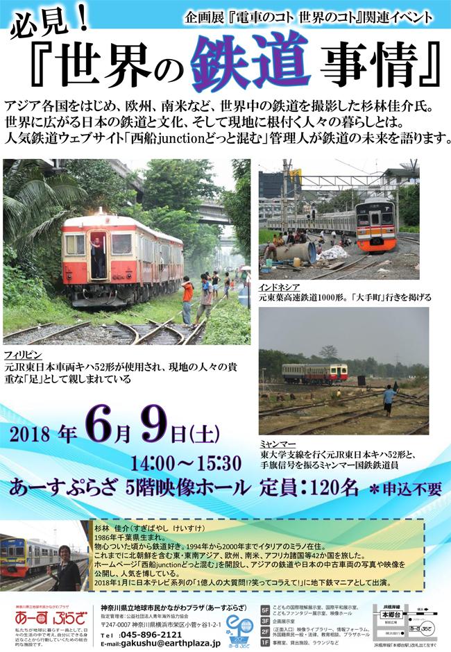 tetsu180609-hp
