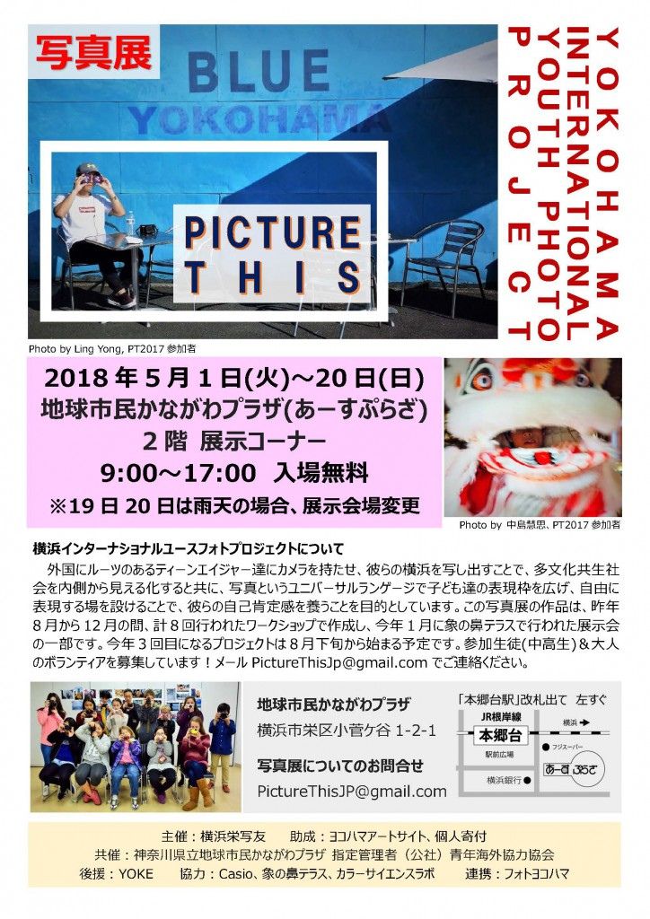 横浜インターナショナルユースフォトプロジェクト 写真展