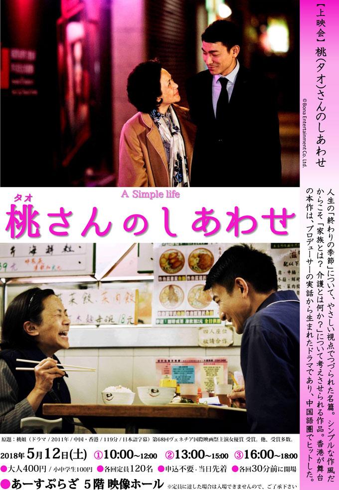 映画『桃さんのしあわせ 』
