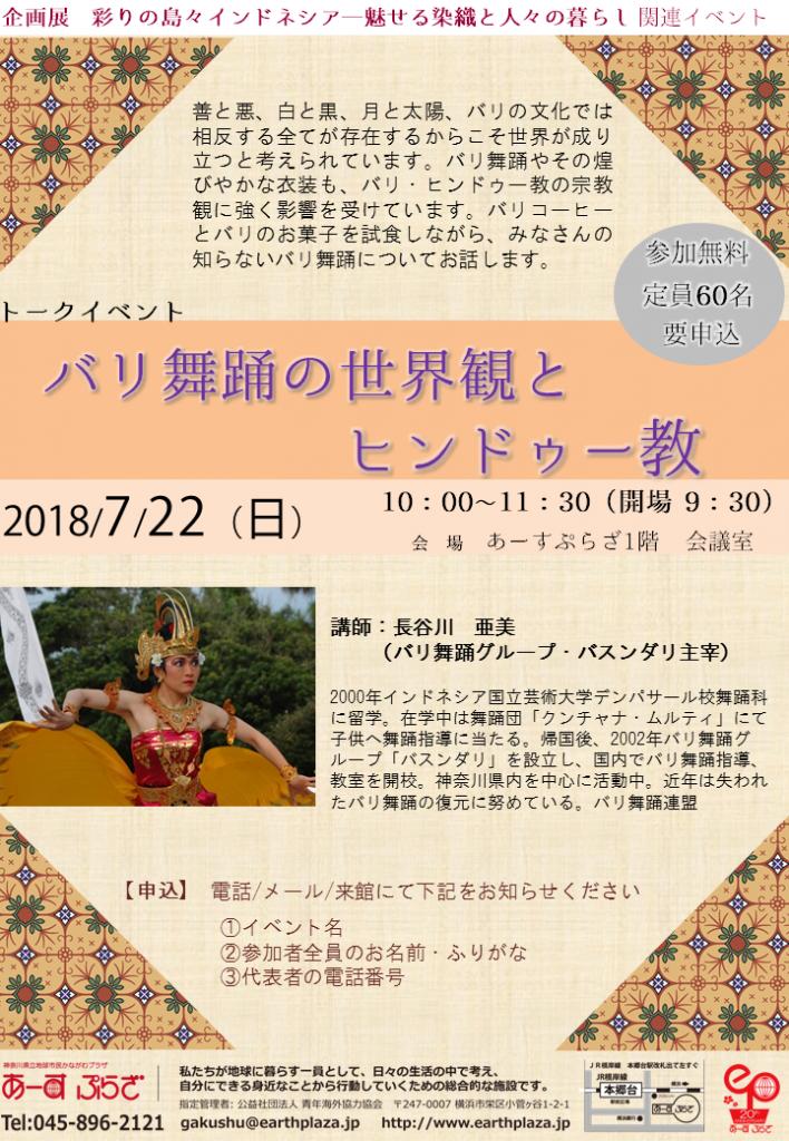 トークイベント「バリ舞踊の世界観とヒンドゥー教」