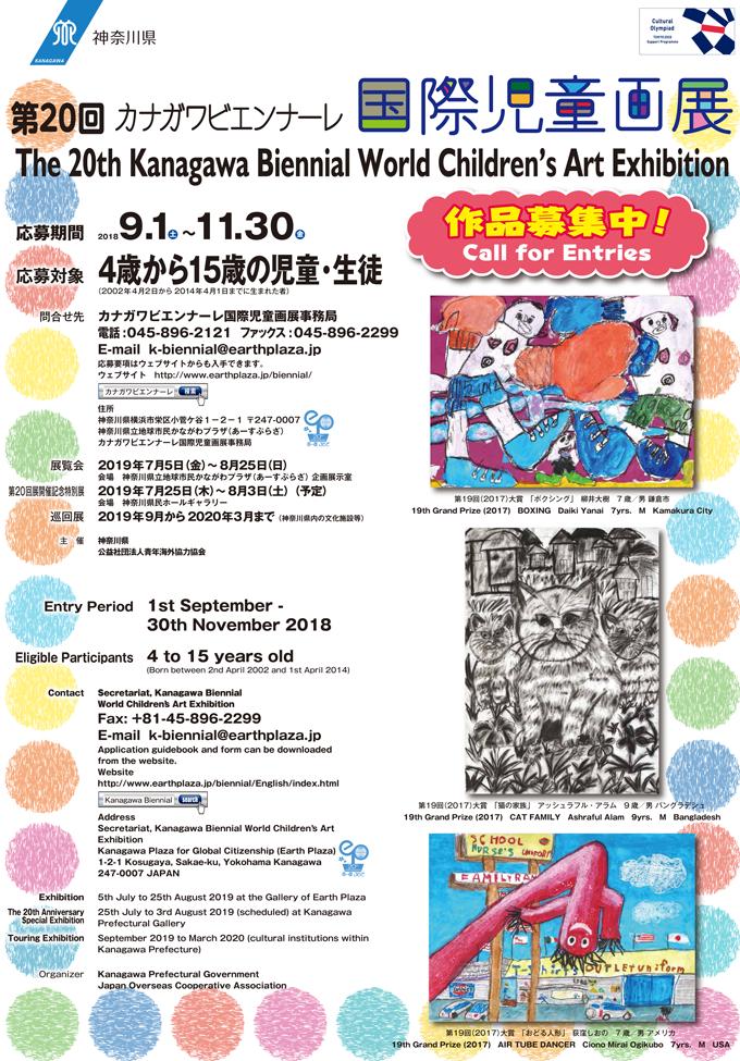 国際児童画展_A2ポスターA4