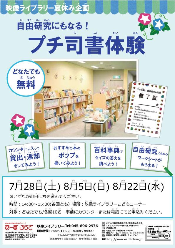 自由研究にもなる!プチ司書体験(7/28)