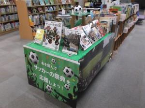 【映像ライブラリー】展示「本を読んでサッカーの祭典を応援しよう!」