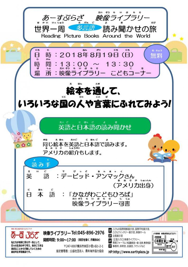 読み聞かせポスター20180819