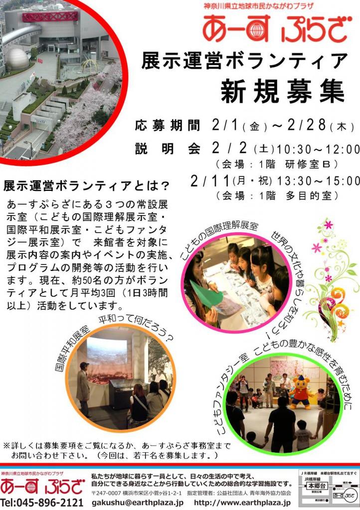 【展示運営ボランティア募集】2019年2月28日(木)締切