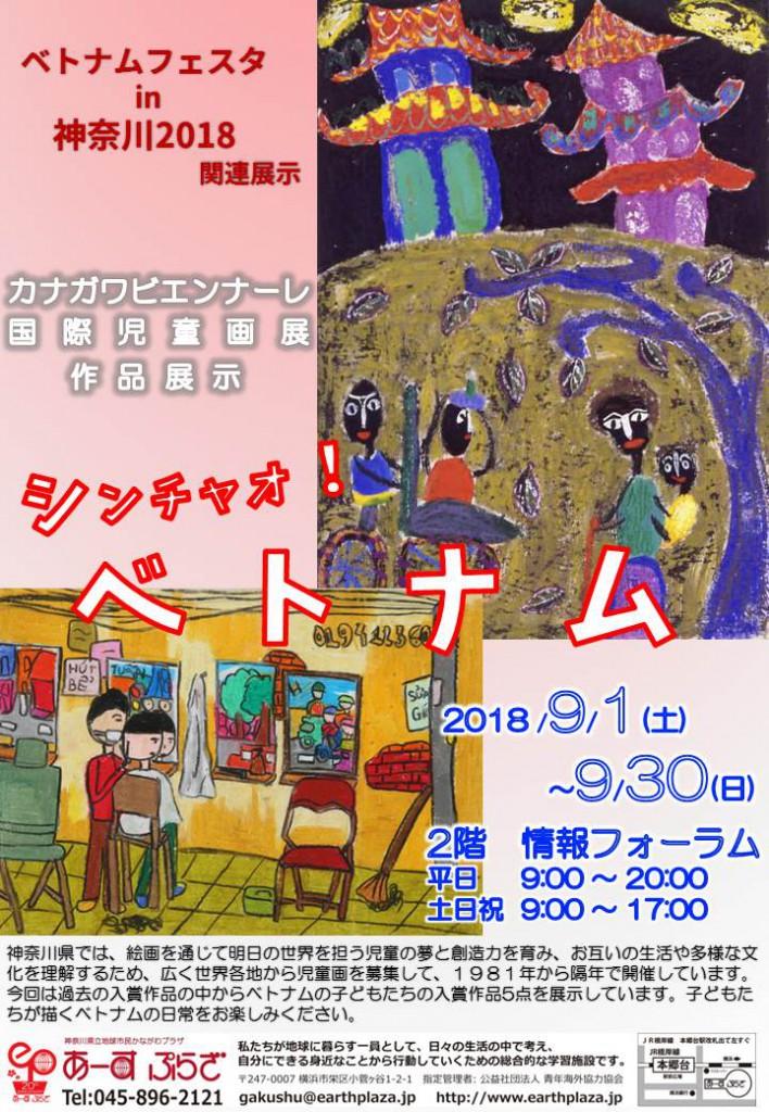 ベトナムフェスタ in 神奈川2018 関連展示「シンチャオ!ベトナム」