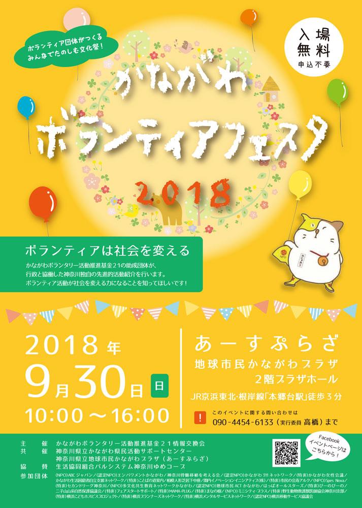 【共催事業】かながわボランティアフェスタ2018