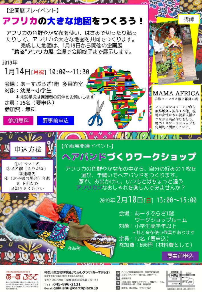 【企画展プレイベント】アフリカの大きな地図をつくろう!