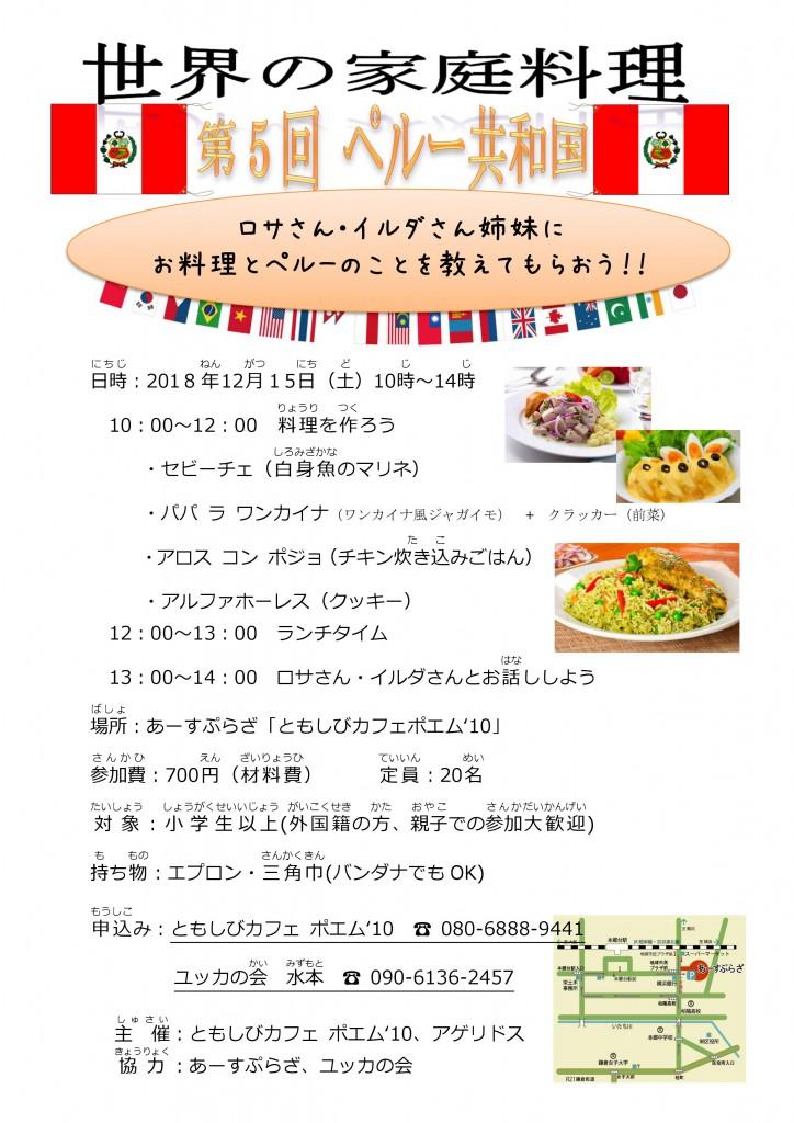 ユッカさん世界の料理