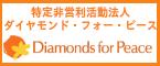 ダイヤモンドフォーピース