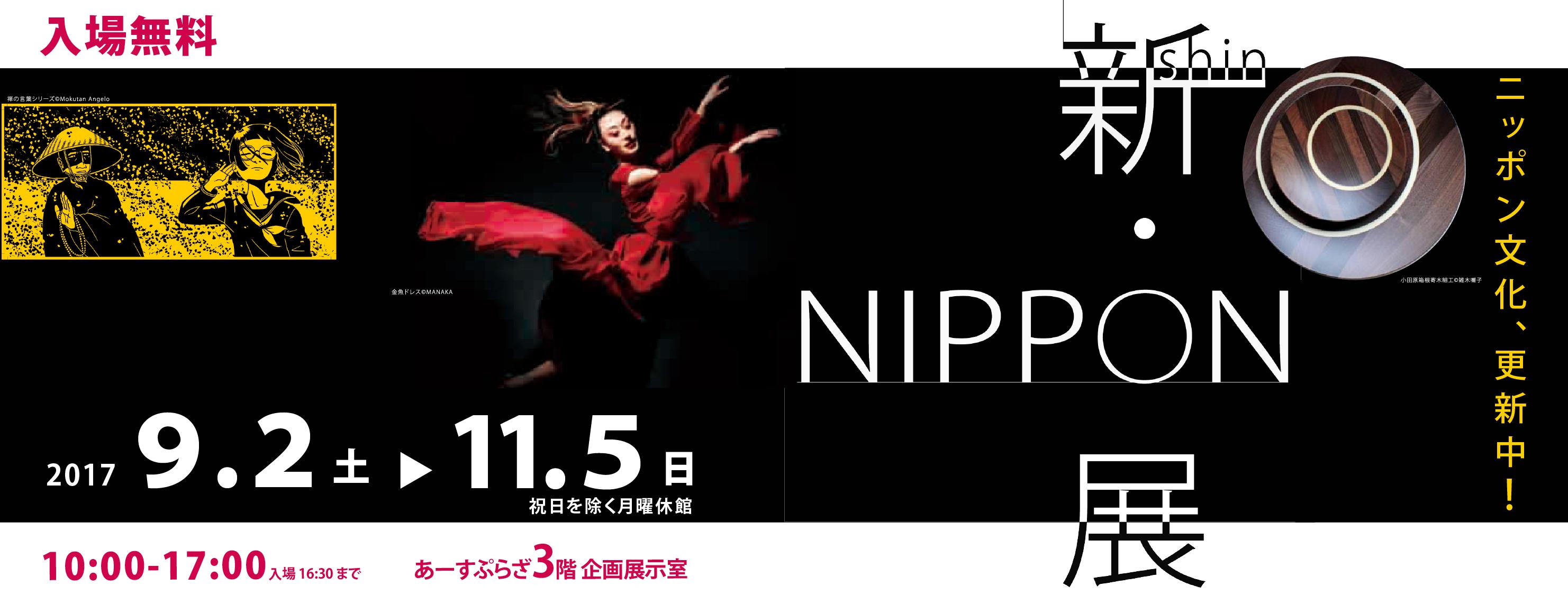 新NIPPON展